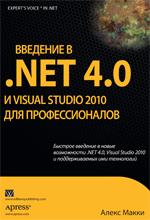 """книга """"Введение в .NET 4.0 и Visual Studio 2010 для профессионалов"""""""