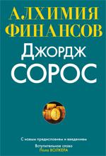 """книга """"Алхимия финансов"""". Выход в свет - 978-5-8459-1649-5.jpg"""