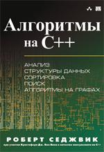 """книга """"Алгоритмы на C++"""". Выход в свет - 978-5-8459-1650-1.jpg"""