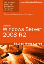 "книга ""Microsoft Windows Server 2008 R2. Полное руководство"""