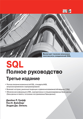 "книга ""SQL: полное руководство, 3-е издание"""