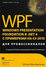 книга WPF: Windows Presentation Foundation в .NET 4.0 с примерами на C# 2010 для профессионалов