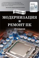 """книга """"Модернизация и ремонт ПК, 19-е издание"""""""