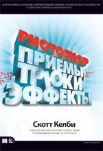 Photoshop: приемы, трюки, эффекты