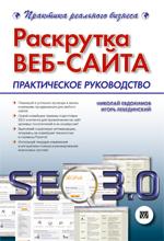 """книга """"Раскрутка веб-сайта: практическое руководство по SEO 3.0"""""""