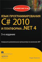"""книга """"Язык программирования C# 2010 и платформа .NET 4.0, 5-е издание"""""""