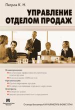 """книга """"Управление отделом продаж. Планирование. Организация. Контроль"""". Выход в свет - 978-5-8459-1687-7.jpg"""
