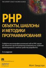 """книга """"PHP: объекты, шаблоны и методики программирования, 3-е издание"""""""