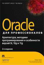 Oracle для профессионалов: архитектура, методики программирования и особенности версий 9i, 10g и 11g, 2-е издание