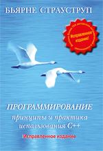 """книга """"Программирование: принципы и практика использования C++"""". Выход в свет - 978-5-8459-1705-8.jpg"""