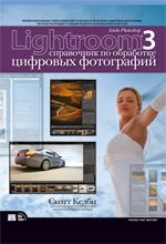 Adobe Photoshop Lightroom 3: справочник по обработке цифровых фотографий
