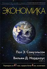 """книга """"Экономика, 19-е издание"""""""