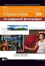 """книга """"Adobe Photoshop CS5: справочник по цифровой фотографии"""""""