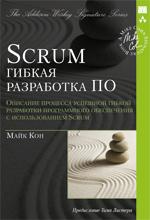 "книга ""Scrum: гибкая разработка ПО (Signature Series)"""