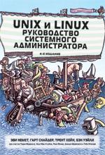"""книга """"Unix и Linux: руководство системного администратора. Как установить и настроить Unix и Linux. 4-е издание"""""""