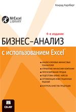 "книга ""Бизнес-анализ с использованием Excel. Решение бизнес-задач, 4-е издание"""