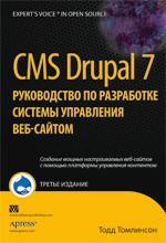 """книга """"CMS Drupal 7: руководство по разработке системы управления веб-сайтом, 3-е издание"""""""