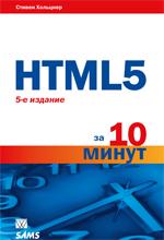"""книга """"HTML5 за 10 минут, 5-е издание"""""""
