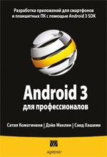 """книга """"Android 3 для профессионалов. Создание приложений для планшетных компьютеров и смартфонов"""""""