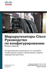 Маршрутизаторы Cisco. Руководство по конфигурированию, 2-е издание