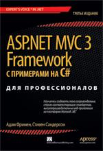 ASP.NET MVC 3 Framework с примерами на C# для профессионалов, 3-е издание