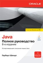 "книга ""Java. Полное руководство. Java SE 7, 8-е издание"""