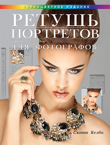 """книга """"Ретушь портретов с помощью Photoshop для фотографов"""""""