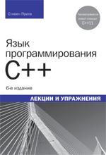 """книга """"Язык программирования C++ (C++11). Лекции и упражнения, 6-е издание"""""""