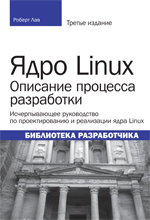 """книга """"Ядро Linux: описание процесса разработки, 3-е издание"""""""