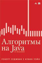 "книга ""Алгоритмы на Java, 4-е издание"""