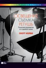 """книга """"Освещение, съемка, ретушь. Пошаговое руководство Скотта Келби по студийной съемке"""""""