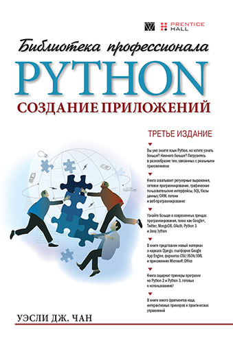 """книга """"Python: создание приложений. Библиотека профессионала, 3-е издание"""""""