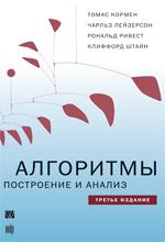 """книга """"Алгоритмы: построение и анализ,  3-е издание"""""""
