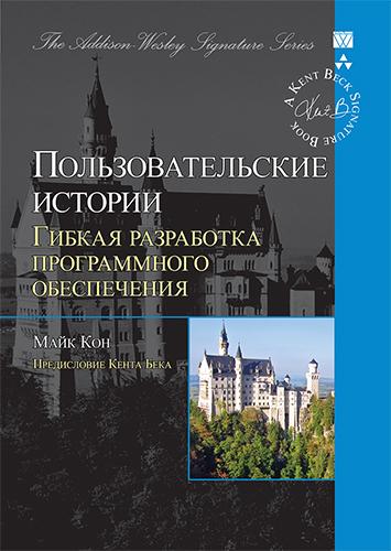 """книга """"Пользовательские истории: гибкая разработка программного обеспечения  (Signature Series)"""""""