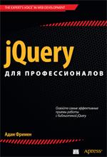 """книга """"jQuery для профессионалов. Самое полное руководство по jQuery с примерами кода на JavaScript. jQuery и JavaScript с нуля"""""""