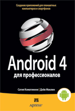 """книга """"Android 4 для профессионалов. Создание приложений для планшетных компьютеров и смартфонов"""""""