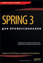 """книга """"Spring 3 для профессионалов"""""""