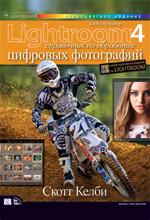 """книга """"Adobe Photoshop Lightroom 4: справочник по обработке цифровых фотографий"""""""