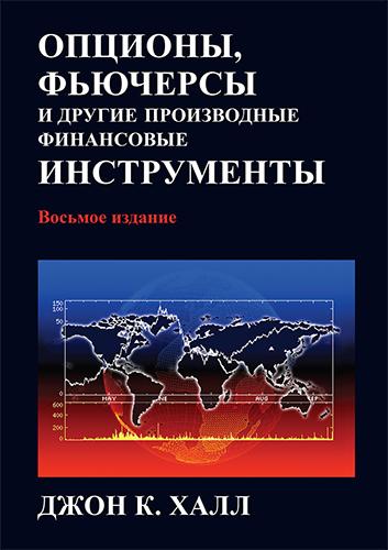 """книга """"Опционы, фьючерсы и другие производные финансовые инструменты, 8-е издание"""""""