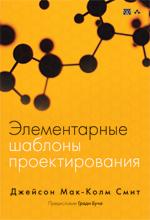 """книга """"Элементарные шаблоны проектирования (паттерны проектирования)"""""""