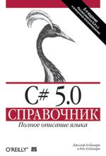 """книга """"C# 5.0. Справочник. Полное описание языка"""""""