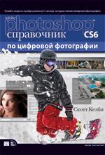 Adobe Photoshop CS6: справочник по цифровой фотографии