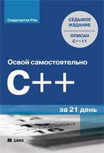 """книга """"Освой самостоятельно C++ за 21 день, 7-е издание (C++11)"""""""
