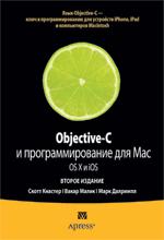 Objective-C и программирование для Mac OS X и iOS, 2-е издание