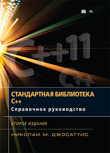 """книга """"Стандартная библиотека C++: справочное руководство, 2-е издание"""""""