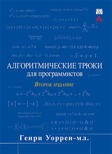 """книга """"Алгоритмические трюки для программистов, 2-е издание"""""""