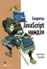 """����� """"������� JavaScript ������"""""""