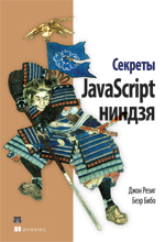 "книга ""Секреты JavaScript ниндзя"""