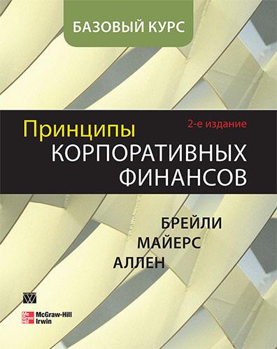 """книга """"Принципы корпоративных финансов. Базовый курс, 2-е издание"""""""
