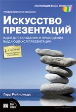 """книга """"Искусство презентаций: идеи для создания и проведения выдающихся презентаций, 2-е издание, исправленное и дополненное"""""""